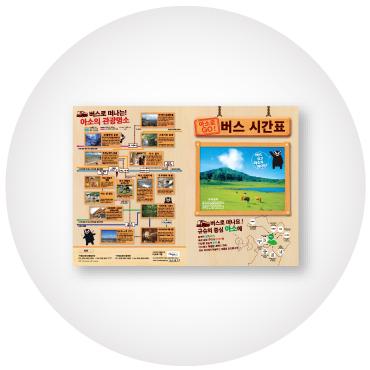 Timetable of bus in Korean