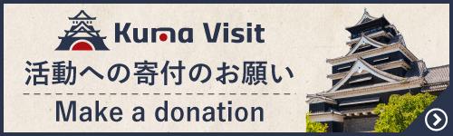 Kumavisit活動への寄付のお願い Make a donation.
