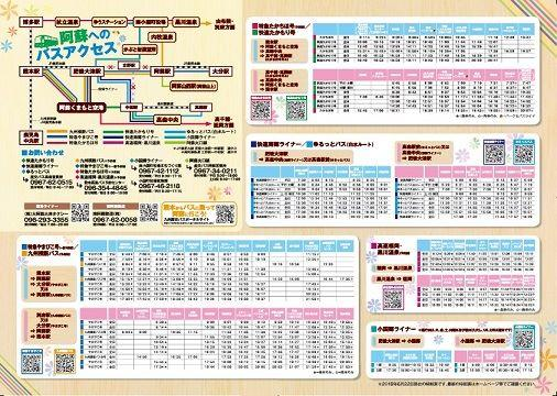 revised bus schedule for aso 阿蘇行きバス スケジュール改訂 6月